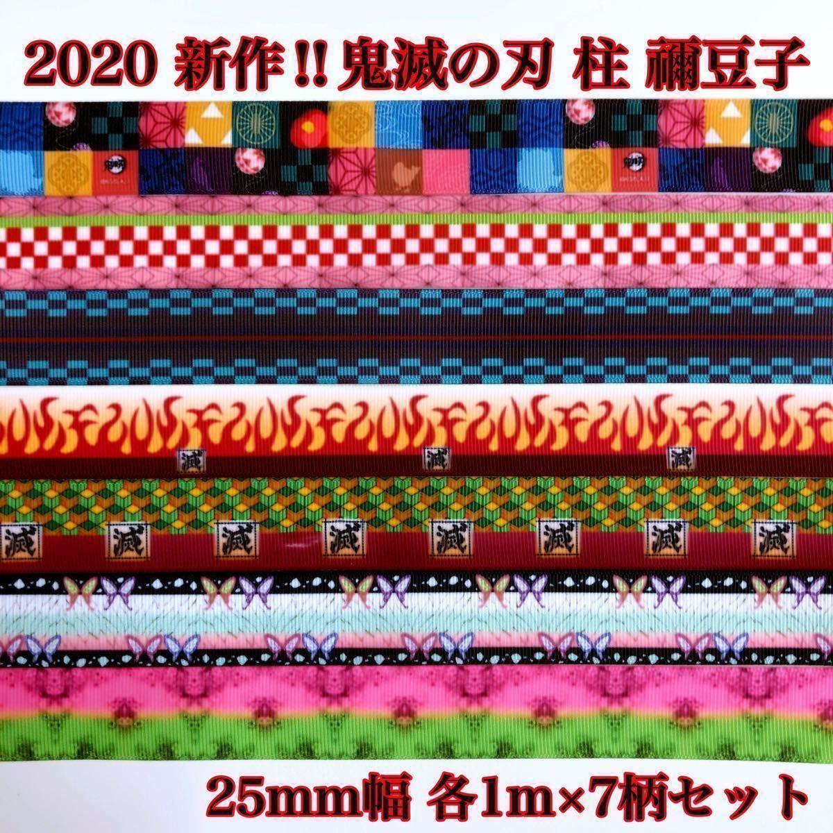 2020 新作!! グログランリボン 鬼滅の刃 柱 禰豆子 各1m×7柄 7mセット 25mm ハンドメイド資材 ヘアゴム 1m90円_画像1