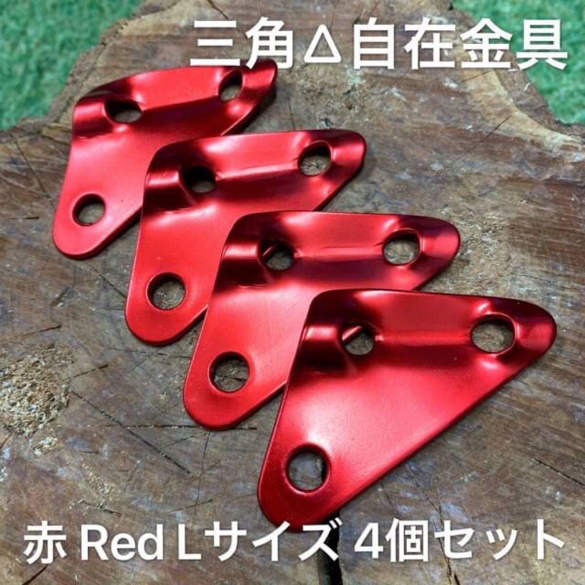 三角△アルミ自在金具 レッド Lサイズ 4個 ロープ長さ調整 三つ穴