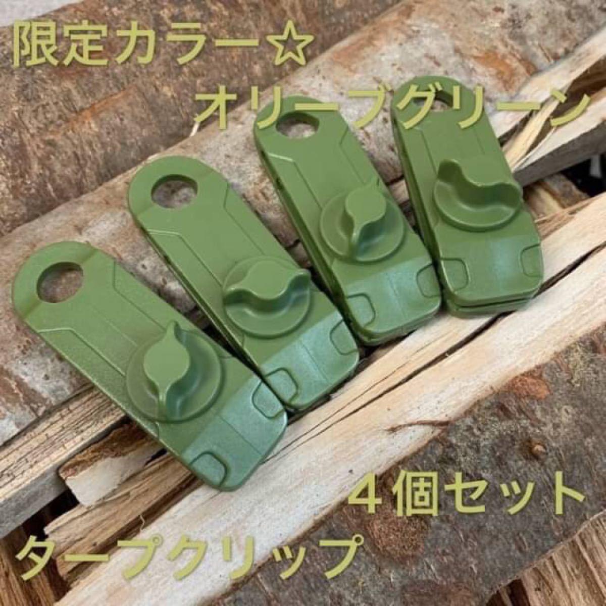 タープクリップ 限定カラー☆オリーブグリーン 4個セット テントクリップ