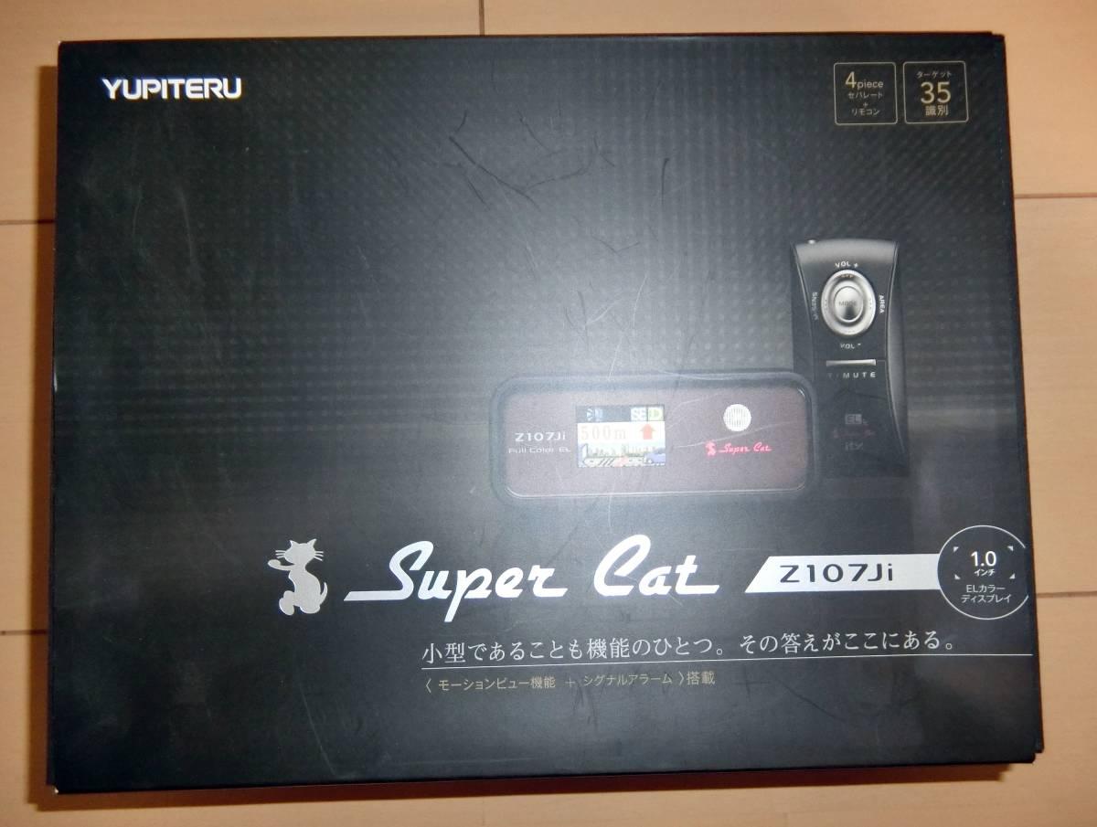 Yupiteru ユピテル 指定店専用モデル プレミアムレーダー探知機 Super Cat スーパーキャット Z107Ji GPS 生産終了品_画像1