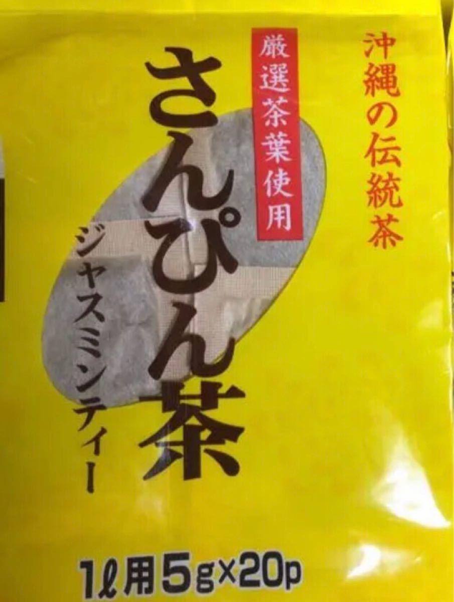 ♪沖縄の伝統茶水出しさんぴん茶(1L用5g×20p)×2袋