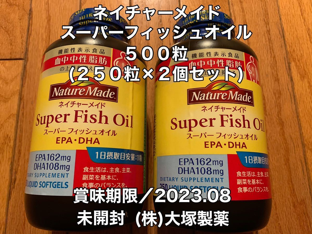 新品 未開封★ネイチャーメイド スーパーフィッシュオイル 500粒(250日分×2個セット)賞味期限2023.08 Super Fish Oil (株)大塚製薬_画像1