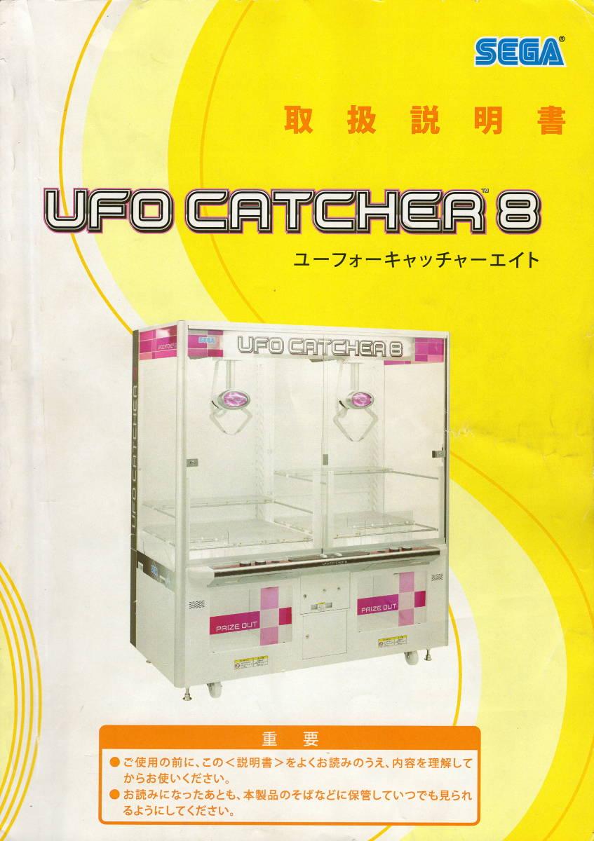 SEGA セガ UFOキャッチャー8 取扱説明書 アーケードゲーム _画像1
