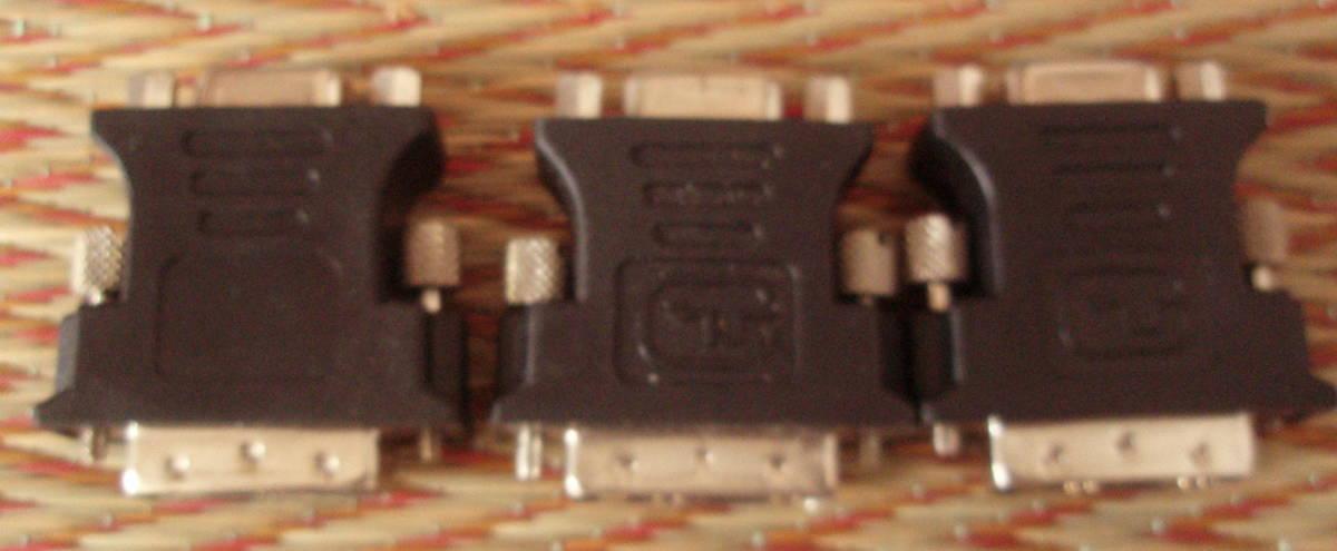★VGA-DVI変換アダプタ D-Sub 15pin(F) - DVI-I 29pin(M) 2個セット★送料無料!