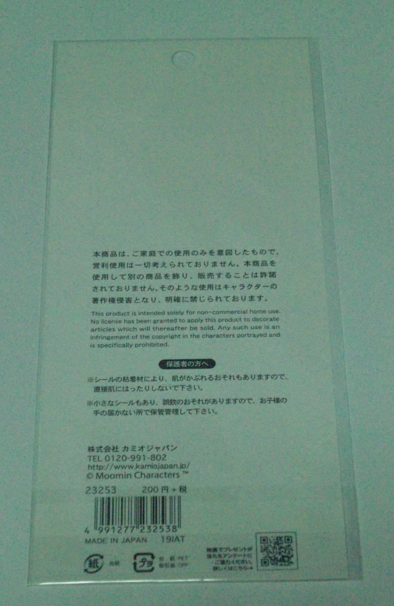ムーミンシリーズ 4サイズシール ニョロニョロ_画像2