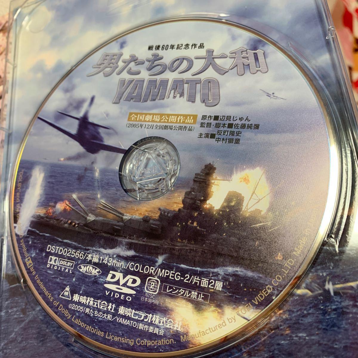 男たちの大和 DVD &CD