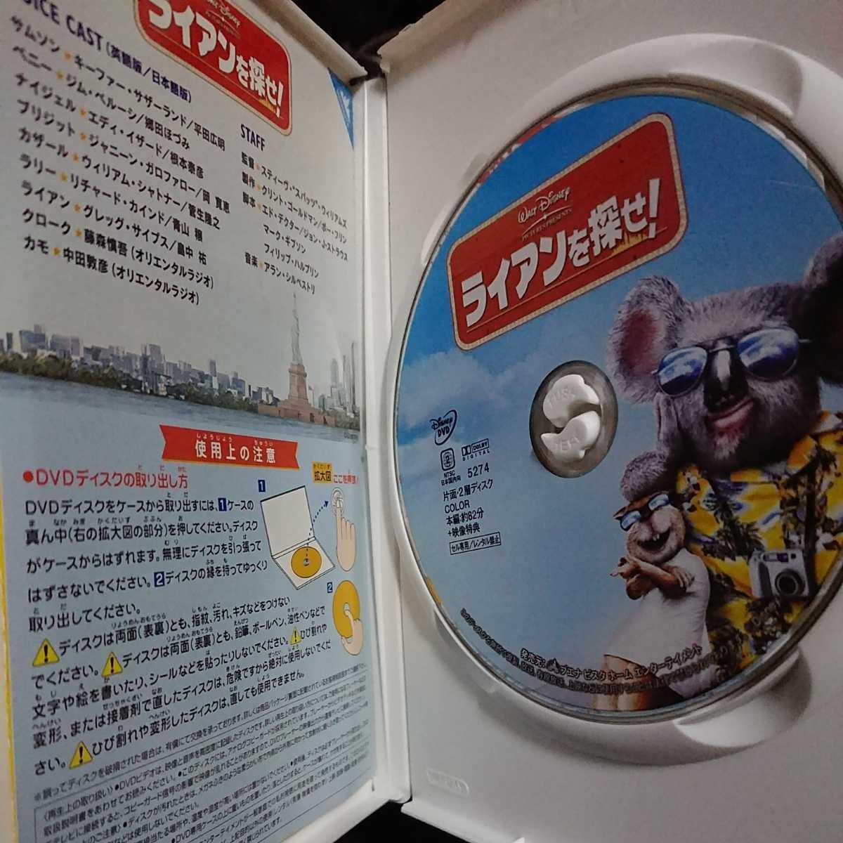 ディズニー ライアンを探せ! DVD