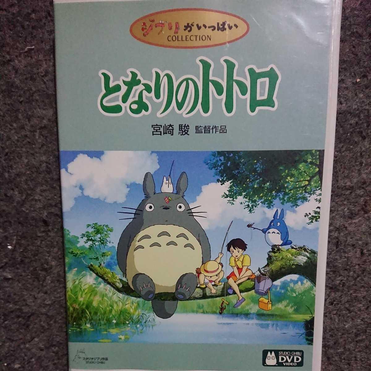 ジブリ となりのトトロ DVD ケース+特典ディスク disc良好品 宮崎駿