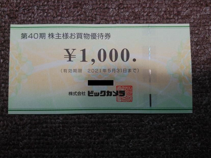 株式会社ビックカメラ 株主優待券 1000円 有効期限 2021年5月31日 ソフマップ コジマ_画像1