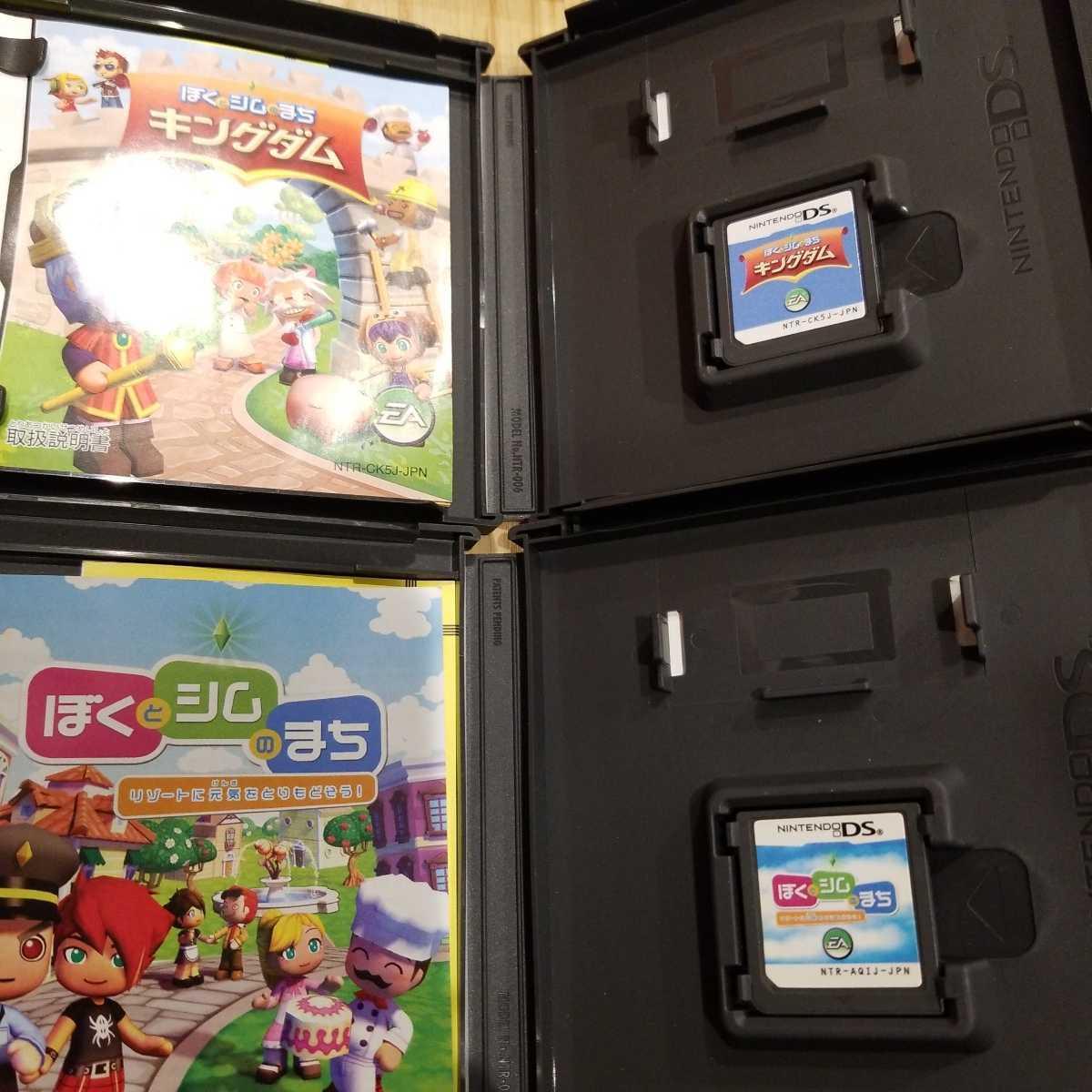 【4本セット】 DS ソフト まとめ売り クイズマジックアカデミーDS ぼくとシムのまち みんなのコンビニ