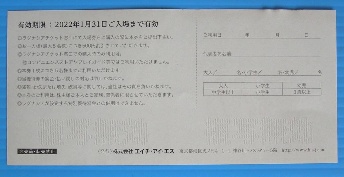 ラグナシア 入場割引券 H.I.S. エイチ・アイ・エスの株主優待券 1枚 2022年1月31日まで_画像2