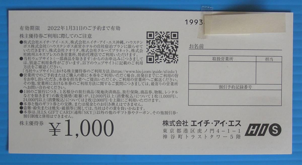 H.I.S. エイチ・アイ・エス 株主優待券 2枚 2022年1月31日の申し込みまで有効_画像4
