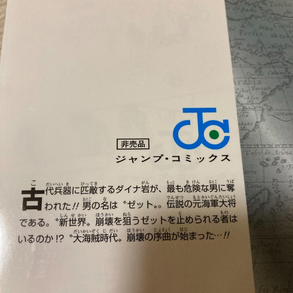 ONE PIECE 巻千 Z  非売品