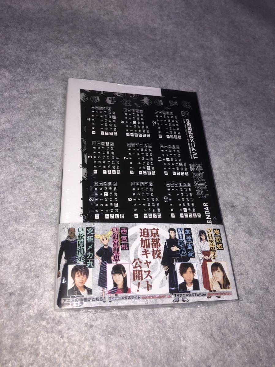 新品未読 シュリンク付 呪術廻戦 14巻 初版 ポストカードカレンダー付 在庫2_画像2