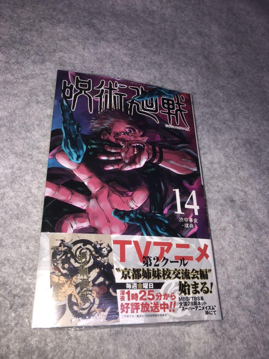 新品未読 シュリンク付 呪術廻戦 14巻 初版 ポストカードカレンダー付 在庫2_画像1