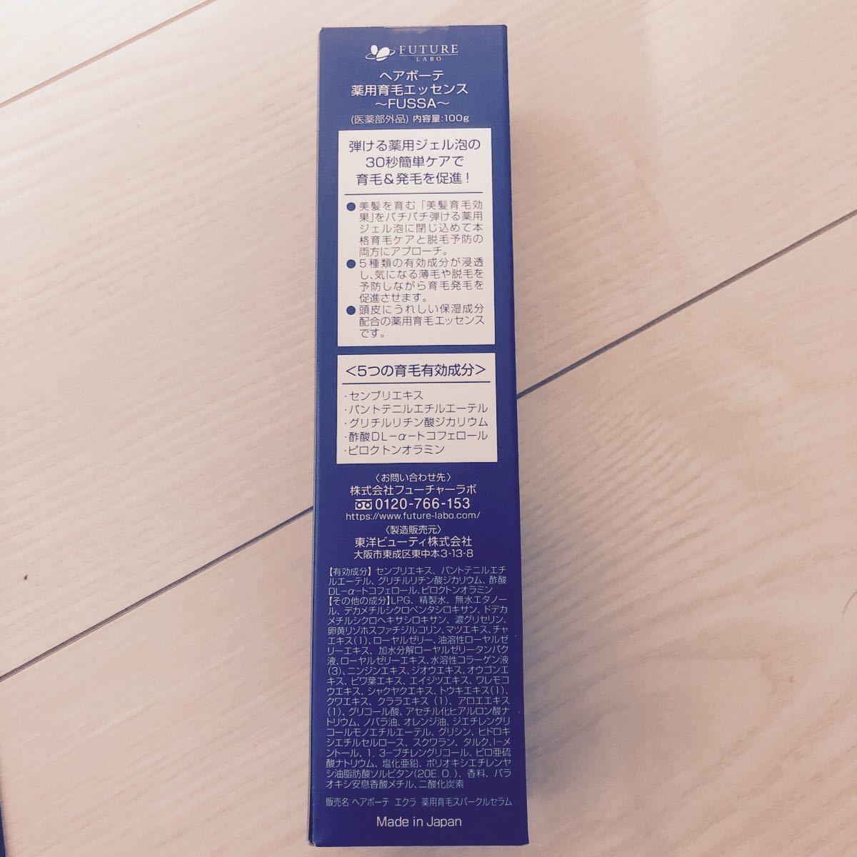 【匿名配送】ヘアボーテ薬用育毛エッセンスFUSSAフッサ