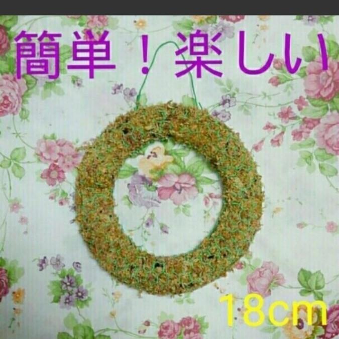 円形18cm多肉植物用リース
