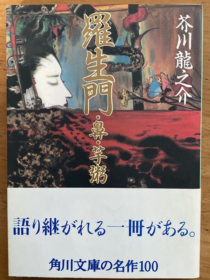 芥川龍之介「羅生門・鼻・芋粥」角川文庫
