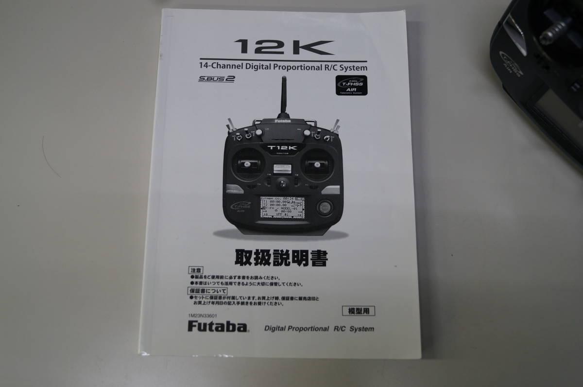 Futaba 12K T-FHSS 飛行機用 送信機のみ  送料込み_画像2