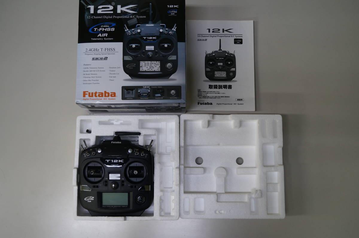 Futaba 12K T-FHSS 飛行機用 送信機のみ  送料込み_画像3