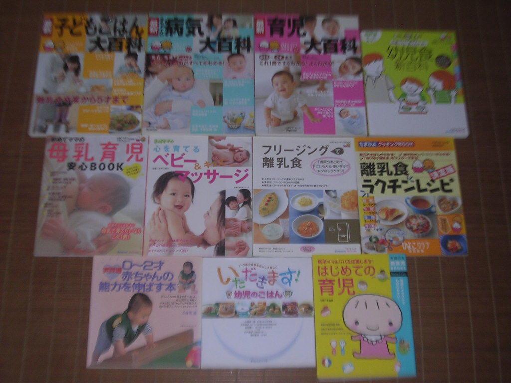 母乳育児安心BOOK+幼児のごはん+離乳食レシピ+赤ちゃんの病気大百科+フリージングで離乳食+ 0-2才赤ちゃんの能力を伸ばす本/等11冊