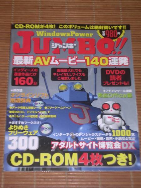 Windows Power JUMBO 川浜なつみ/音咲絢/宝生奈々 CD-ROM4枚付_画像1