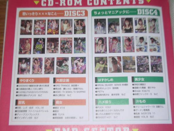 Windows Power JUMBO 川浜なつみ/音咲絢/宝生奈々 CD-ROM4枚付_画像3