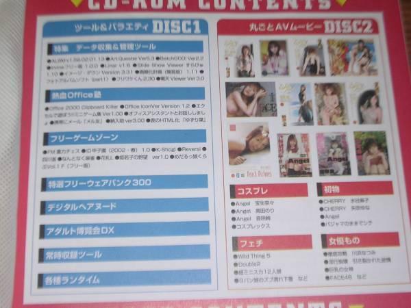 Windows Power JUMBO 川浜なつみ/音咲絢/宝生奈々 CD-ROM4枚付_画像2