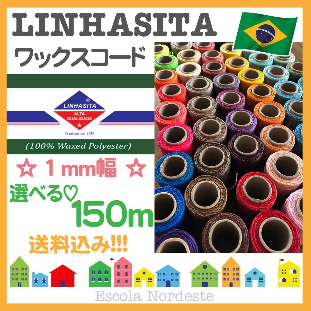 【選べる☆150m】ブラジル LINHASITA社製 ワックスコード  1mm幅