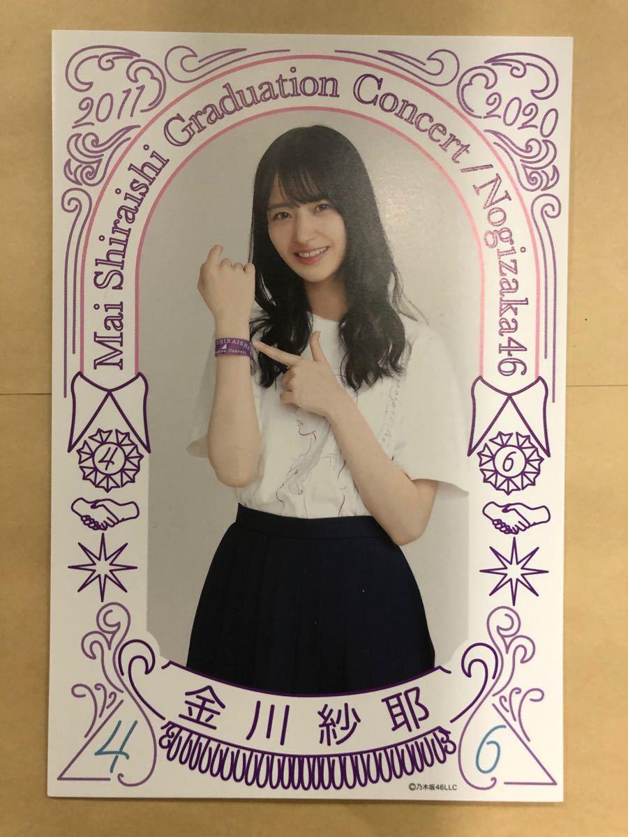 乃木坂46 ポストカード 金川沙耶