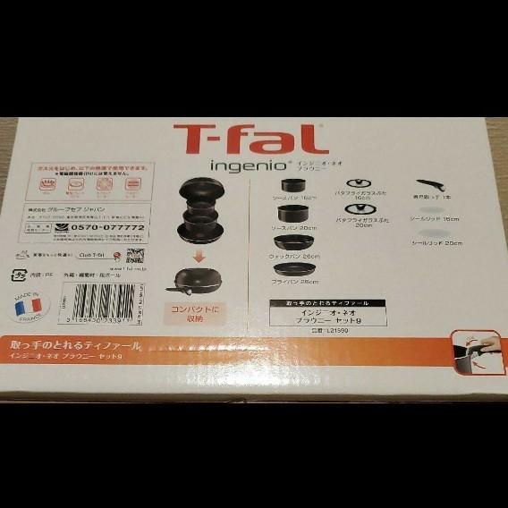 T-fal ティファール インジニオ  フライパンセット