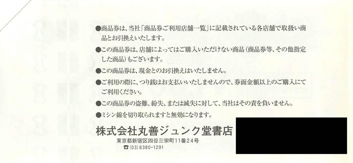 最新2021.11迄 丸善 株主優待 商品券 2000円 MARUZEN ジュンク堂_画像2