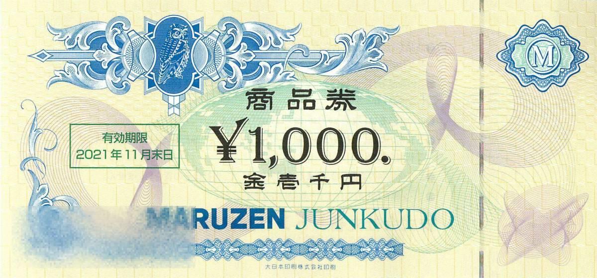 最新2021.11迄 丸善 株主優待 商品券 2000円 MARUZEN ジュンク堂_画像3