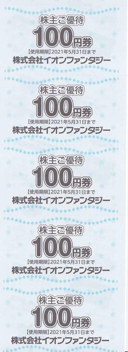 2021.5.31迄 イオンファンタジー 株主優待券 1000円券×2冊=2000円分_画像3