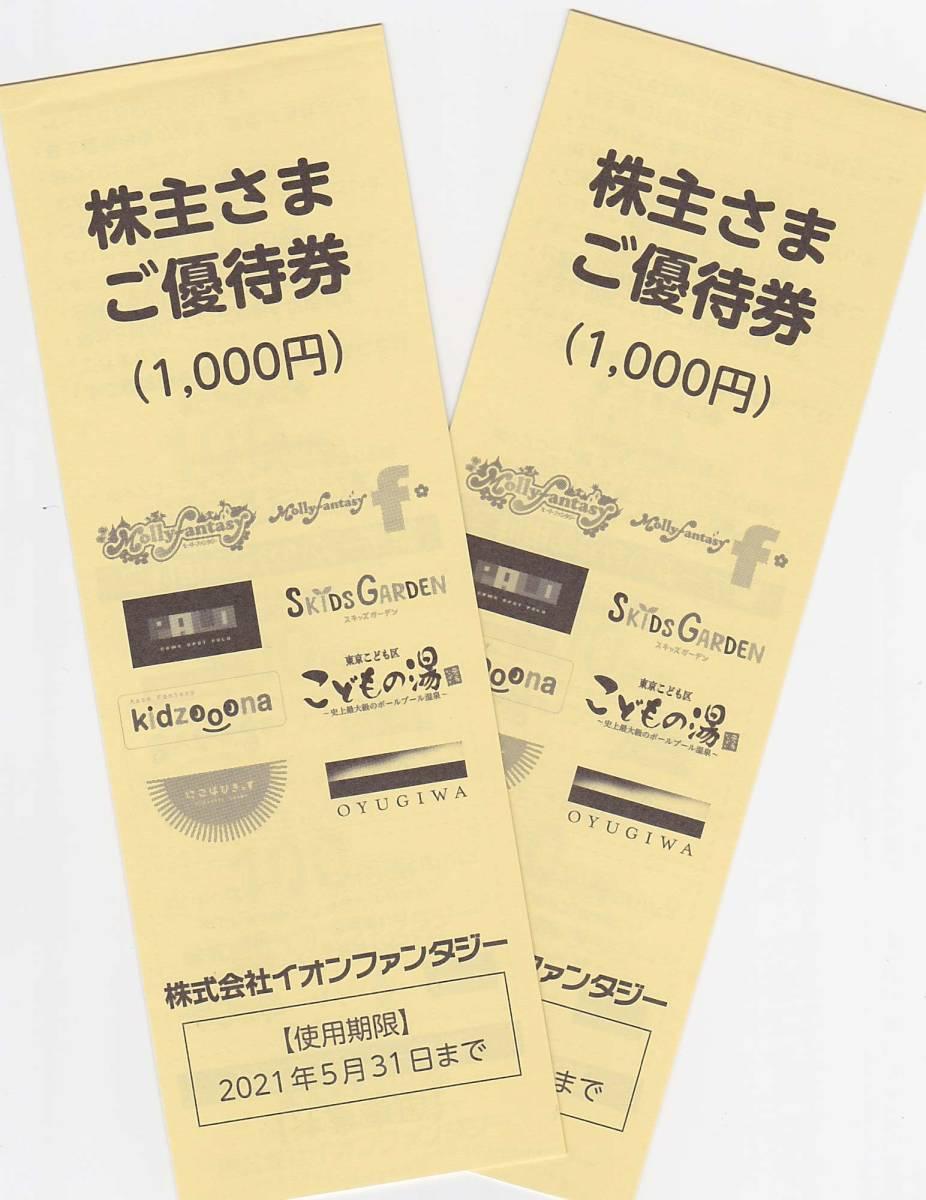 2021.5.31迄 イオンファンタジー 株主優待券 1000円券×2冊=2000円分_画像1