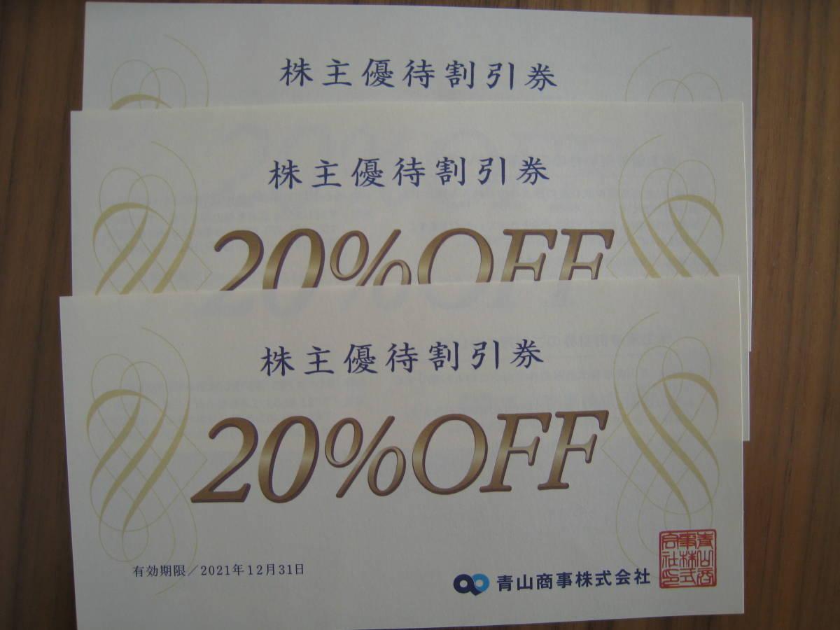 即決 青山商事株主優待券20%OFF券 2021.12.31 1~2枚_画像1