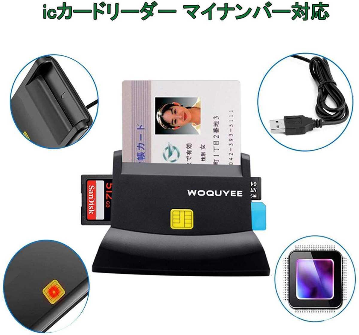 新品☆2020最新版☆接触型ICカードリーダーライタ 外付メモリ 多機能USBタイプ ライター高速データ転送 確定申告スマート マイナンバー
