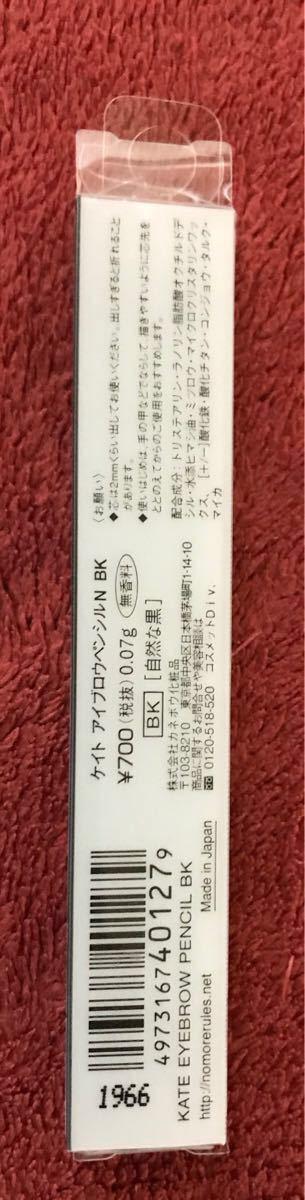 KATE ケイト アイブロウペンシルN BK 自然な黒 0.07g 2本