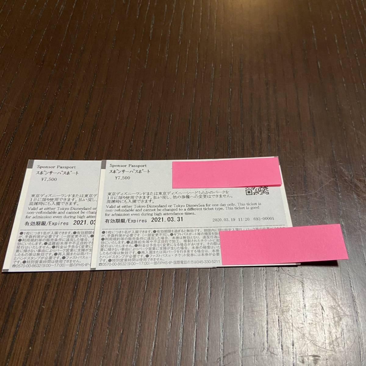 東京ディズニーリゾート ディズニーランド スポンサーチケット_画像2