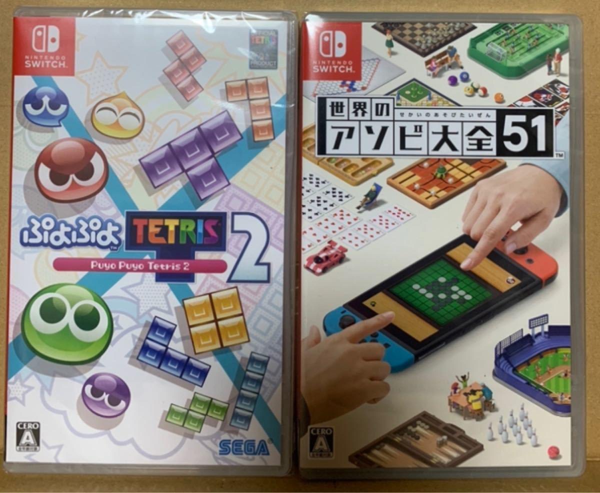 ぷよぷよテトリス2、世界のアソビ大全51 Nintendo Switch