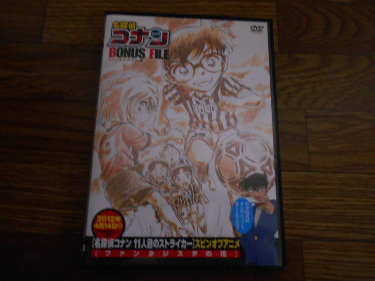 [DVD] 名探偵コナン BONUS FILE ファンタジスタの花