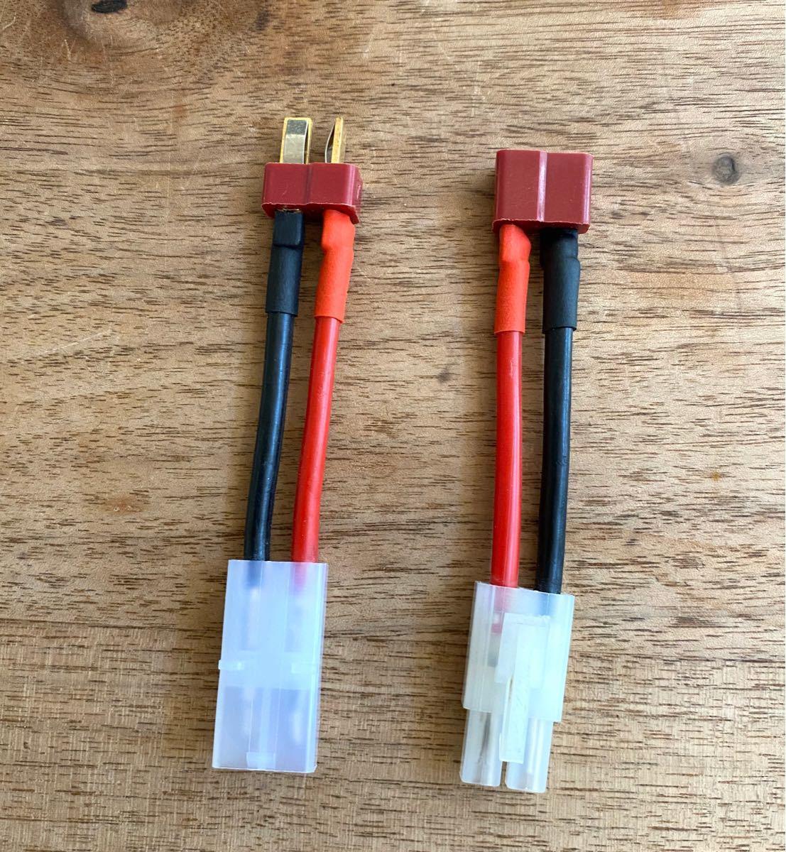 コネクター 変換 セット T型 タミヤ ラジコン ドローン