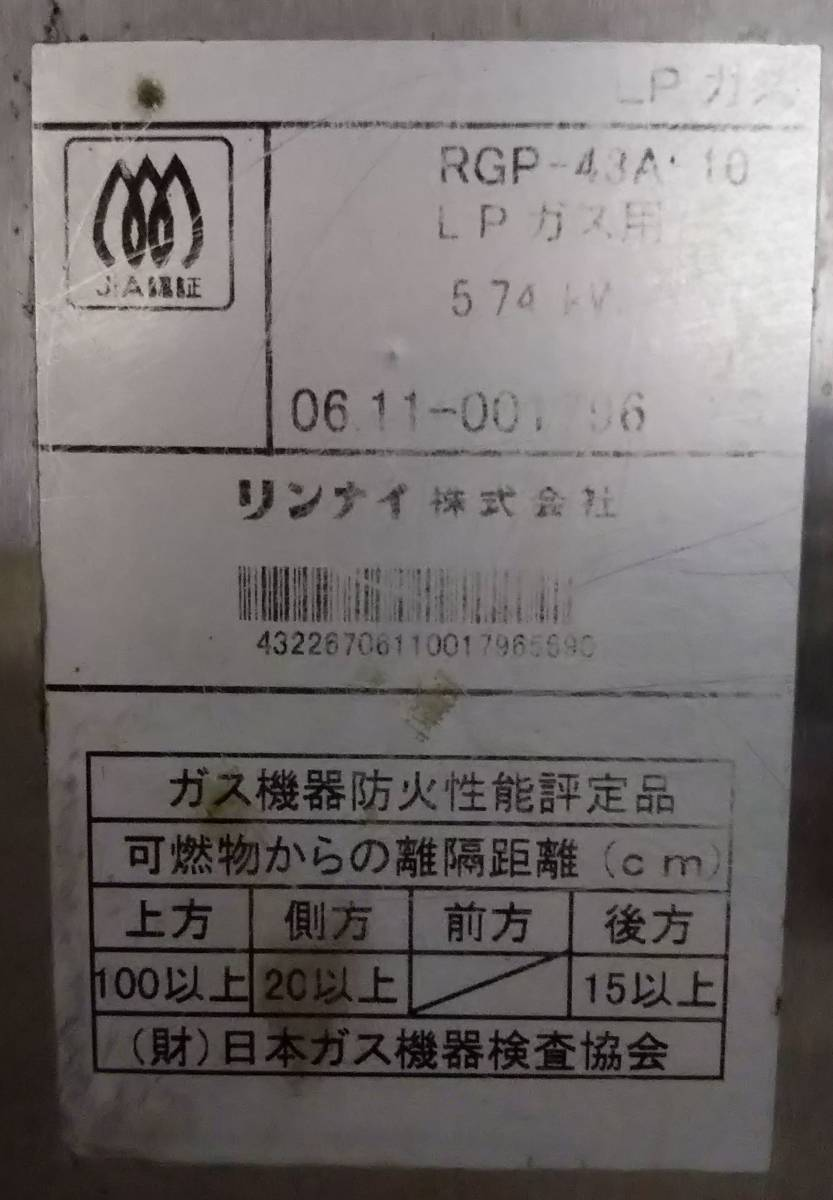 【中古】リンナイ 上火式ガス赤外線グリラー RGP-43A-10 LPガス _画像10