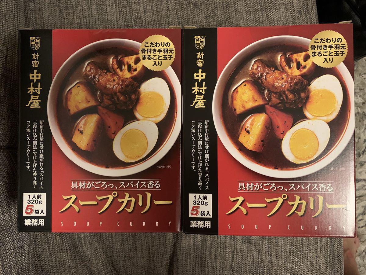新宿中村屋 カレー スープカリー 5袋×2箱 レトルト_画像1