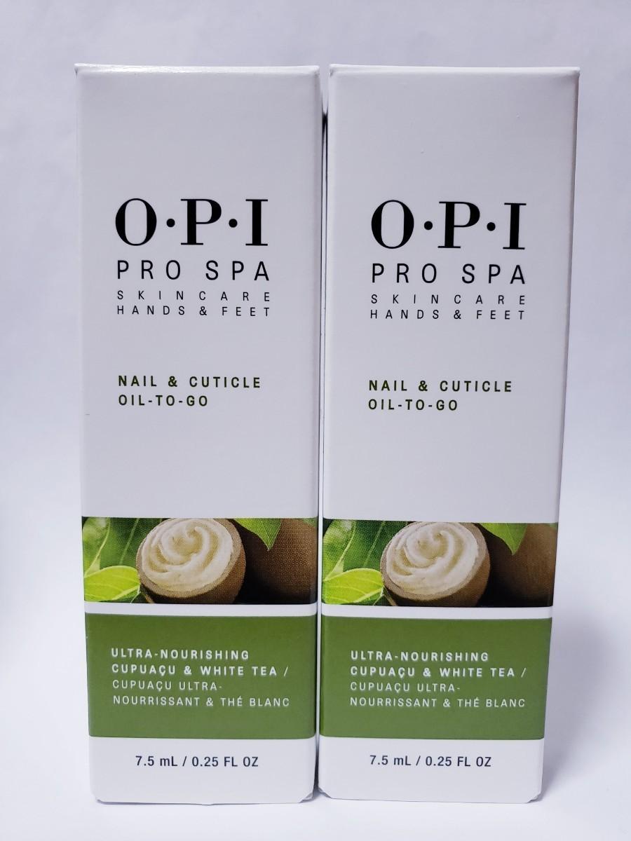 OPI プロスパキューティクルオイル トゥーゴー 7.5 ml x 2点アメリカ製。