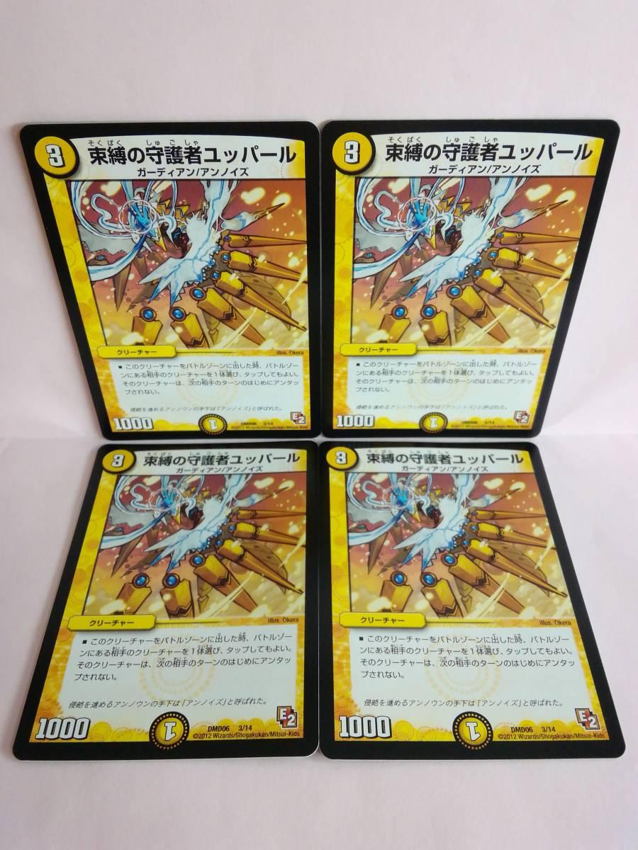 束縛の守護者ユッパール 3/14 DMD06 デュエルマスターズ 4枚セット_画像1