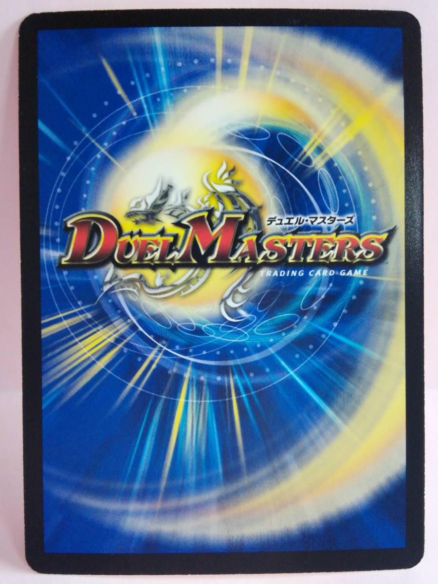 雷鳴の守護者ミスト・リエス 11/14 DMD06 デュエルマスターズ_画像2