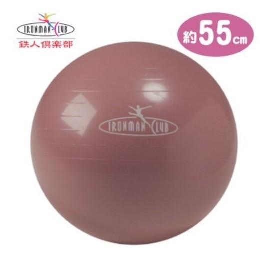 IRONMAN club  バランスボール 55cm ヨガボール