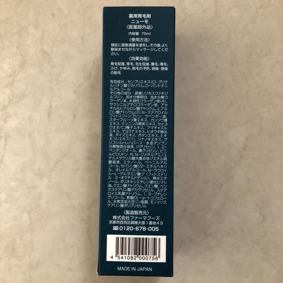 薬用育毛剤ニューモ 75ml2本
