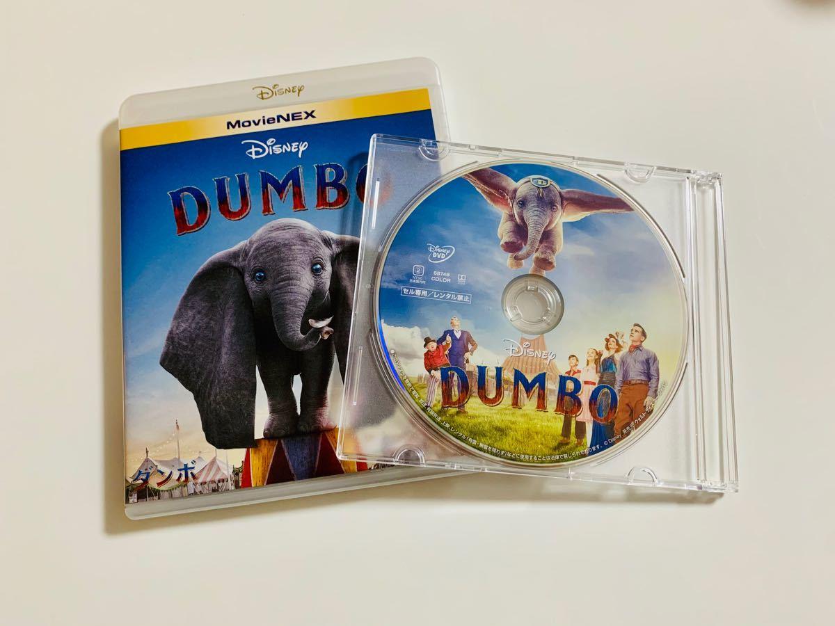 ダンボ   実写版 MovieNEX   DVDのみ